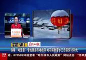 """保障""""哈亚雪""""专线旅游市场秩序 哈尔滨到雪乡三日游仅1200"""