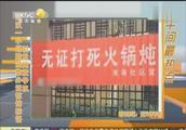 武汉一小区贴宠物办证惊悚标语 引发网友争议