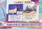 台湾节目:阿里巴巴的福利待遇太好,员工都不想走