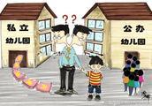 孩子上幼儿园,到底是选择公立的好,还是私立的好?
