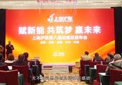 上海沪联战略发展年会纪实