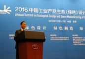 中投摩根出席中国工业产品生态设计与绿色制造年会