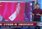 济南:女子现金撒一路,夫妻边捡边追归还