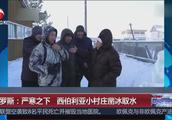 俄罗斯:严寒之下 西伯利亚小村庄凿冰取水