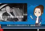 李嘉欣公公许世勋因病去世,享年97岁,名下400多亿遗产