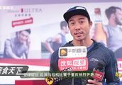 全球最酷马拉松于重庆开跑,健身达人吴振天带伤参赛,正能量爆棚