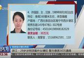 浙江:29岁女逃犯外貌清秀引发关注,警方悬赏30万通缉!