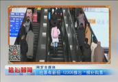 """春运抢票有新招!12306推出""""候补购票"""",方便旅客购票"""