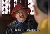 和珅利用皇上南下微服私访,和众大臣私自高额受贿!