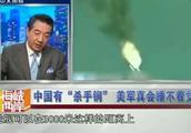 为对付东风系列导弹,航母要装激光武器,局座张召忠详细评价