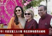 奢华!印度首富之女大婚 希拉里捧场碧昂丝献唱