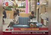 杭州灵活办公已达20家左右,市中心钱江新区滨江是主要布局区域