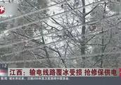 江西:输电线路覆冰受损抢修保供电