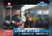 四川一辆公交车突然发生爆炸,造成多人受伤,嫌疑人已经落网!