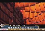 国宝存放煤窖受损 运往北平博物馆 历时16年终于恢复原样