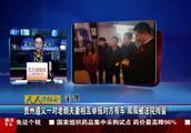 贵州遵义一对老赖夫妻相互举报对方有车 双双被法院拘留