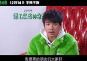最圣诞的动画喜剧《绿毛怪格林奇》潘粤明独家片段