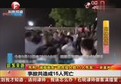 """死刑!湖南衡东""""路虎撞人致15人死案""""一审宣判"""
