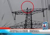男童赌气爬上七十米高塔 逼停五十万伏高压线