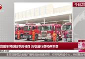 国务院办公厅:应急救援车将悬挂专用号牌,免收通行费和停车费
