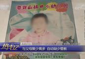 湖南沅江:12岁男孩持刀弑母 被抓数天后获释