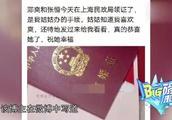网曝:郑爽张恒买房后结婚证也相继曝光?这是要结婚了吗?