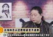 """汪海林""""炮轰""""鹿晗后续,再出犀利言论diss粉丝,向鸡道歉吗?"""
