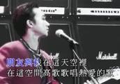 《我们的天空》:纪念黄家驹歌曲中最好听的一首 让时光逆转吧