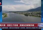 云南大理:划定三个区域,洱海生态修复升级