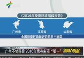 """广州不甘落后 2016年勇夺多项""""第一"""""""