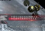 中国可以轻松的毁掉GPS卫星,但美国却不敢摧毁北斗卫星