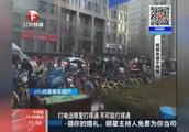 北京:大爷翘班退押金,称ofo此举性质恶劣