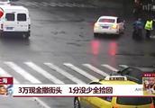 上海:3万现金撒街头,1分没少全捡回