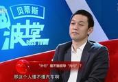 雷军、刘强东、马化腾为他投资,汽车精英为他打工,国产车要牛了