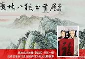 赵涌在线拍卖迎新巨献-春盈四海齐金平、霍广林、张墨存贺岁专场