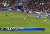 """英超联赛:托特纳姆热刺主场1:3不敌狼队,""""稳稳的胜利""""飞了"""