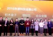 """金瑞龙荣获 """"2016年度科技金融公司""""奖项"""