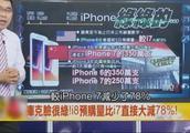 台湾节目:iPhone8在全球的溃败速度比HTC还快,大陆不再追捧