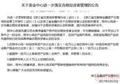 浙江金融资产交易中心关于浙金中心进一步落实合格投资者管理的公告