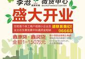 青岛农商银行李沧微贷中心开业