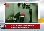 山东:多名女员工当街跪地爬行,因未完成业绩任务被责罚