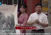 美女带来一幅画,自称花了不菲的价格买来,结果估价竟达25万一尺