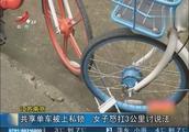 """""""气愤!""""共享单车被上私锁女子和丈夫怒扛3公里讨说法!"""