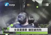 抓到了!南宁一女孩电梯内遭猥亵,嫌疑人已被刑拘!