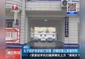 宿州:女子袒护亲家殴打民警,涉嫌妨害公务被刑拘
