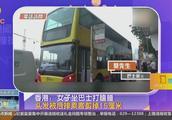 香港:女子坐巴士打瞌睡,头发被后排乘客剪掉15厘米