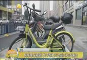 共享单车被私自上锁 女子为讨说法扛着车走了三公里