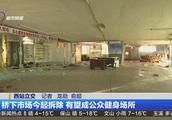 西站立交桥下层违规市场,商户全部搬离,已进行拆除