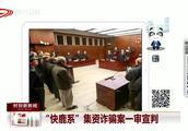 """""""快鹿系""""集资诈骗案一审宣判"""