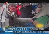 女子携宠物上公交车遭拒,竟怒怼司机和乘客:我理解你,谁理解我